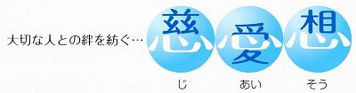 ziaisou_logos
